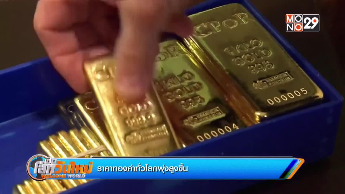 ราคาทองคำทั่วโลกพุ่งสูงขึ้น