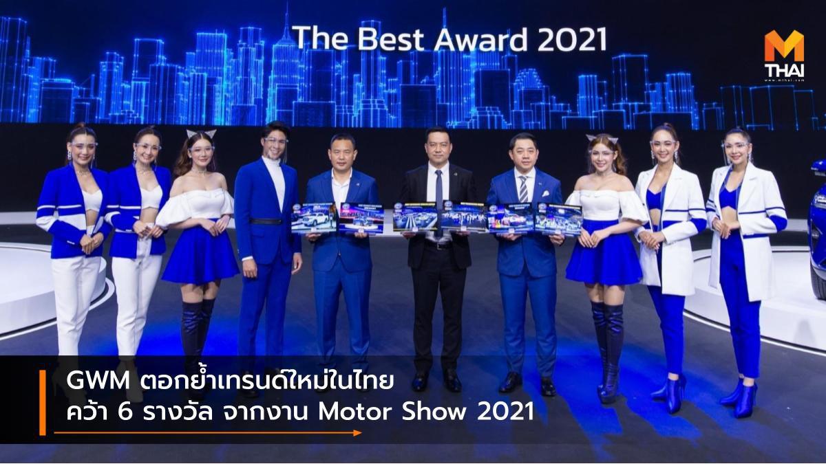 GWM ตอกย้ำเทรนด์ใหม่ในไทย คว้า 6 รางวัล จากงาน Motor Show 2021
