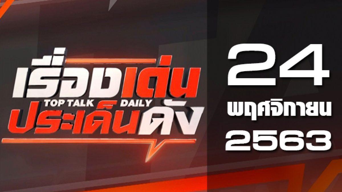 เรื่องเด่นประเด็นดัง Top Talk Daily 24-11-63