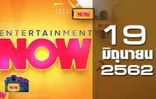 Entertainment Now Break 1 19-06-62
