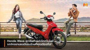Honda Wave จุดเริ่มต้นแห่งเทคโนโลยีรถจักรยานยนต์ของไทยที่คุณต้องทึ่ง!
