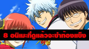 8 อนิเมะสายฮา ที่จะทำคุณขำน้ำตาไหลท้องแข็งกันไปเลย!!