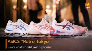 ASICS เปิดตัวคอลเลคชั่น Retro Tokyo ถ่ายทอดแรงบันดาลใจจากสีสันแห่งกรุงโตเกียว ต้อนรับโอลิมปิก 2020