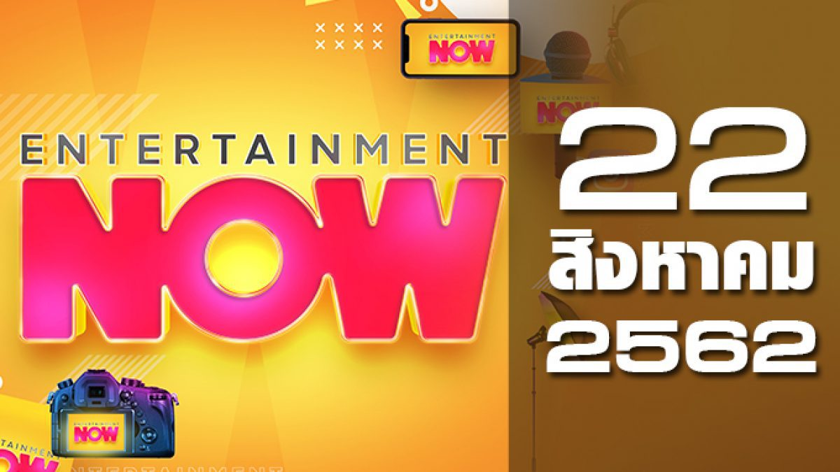 Entertainment Now Break 2 22-08-62