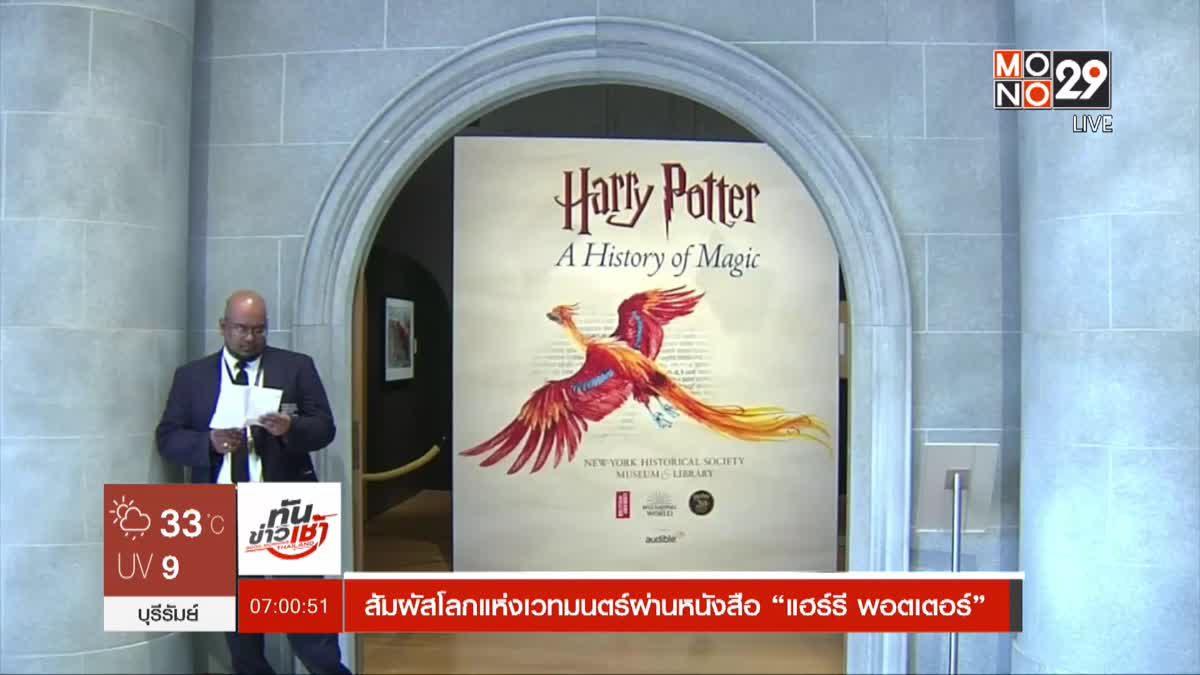 """สัมผัสโลกแห่งเวทมนตร์ผ่านหนังสือ """"แฮร์รี พอตเตอร์"""""""