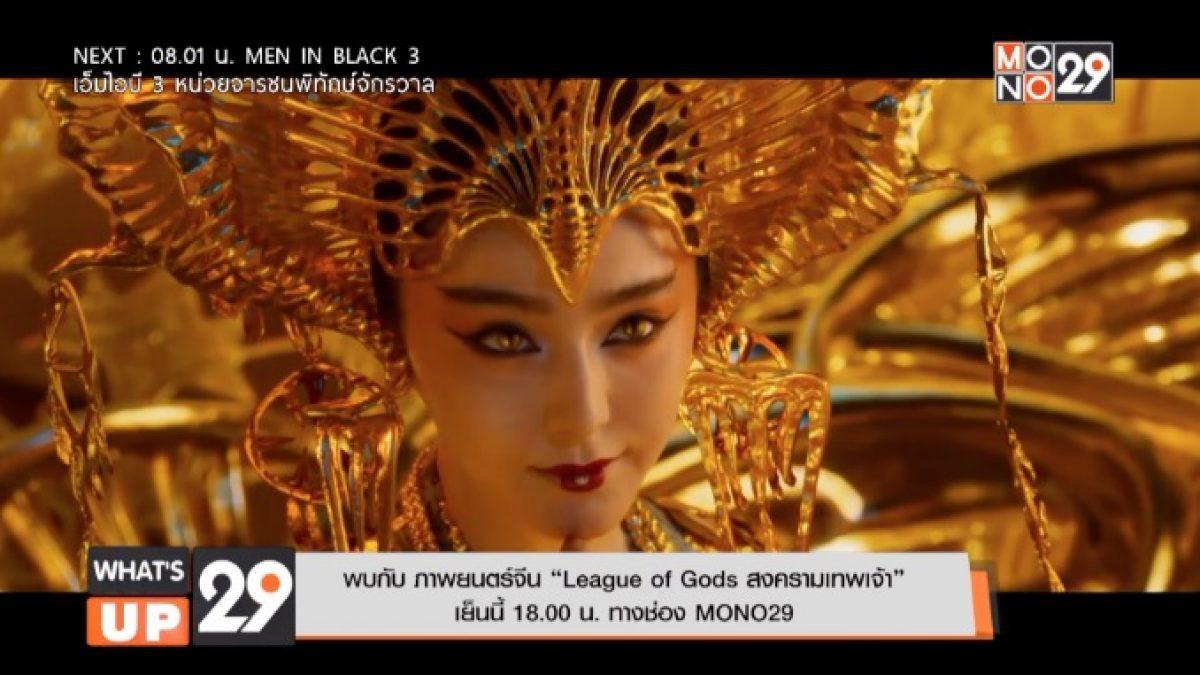 """พบกับ ภาพยนตร์จีน """"League of Gods สงครามเทพเจ้า"""" เย็นนี้ 18.00 น. ทางช่อง MONO29"""