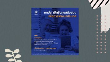 กทปส. เปิดรับสมัครขอทุนวิจัย โครงการประเภทที่ 2 ประจำปี 2563 ครั้งที่ 2