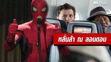 เหล่านักแสดงนำหนัง Spider-Man: Far From Home สนุกสนานกับการโปรโมตหนังที่ลอนดอน