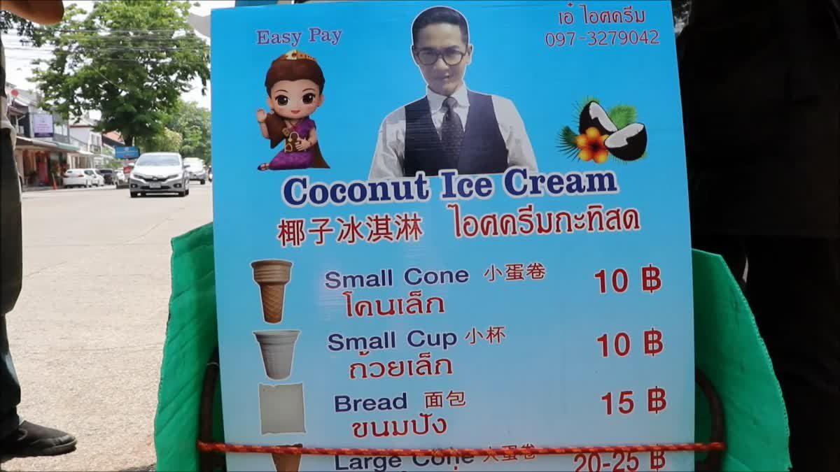 ลูกค้ากดไลค์! พ่อค้าไอศกรีมยุค 4.0 แต่งสูทเดินขาย จ่ายผ่านคิวอาร์โค้ด