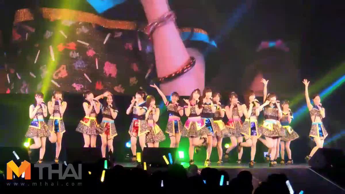 คึกคักสุดๆ! NMB48 ปลุกกระแส J-POP จัดเอเชียทัวร์คอนเสิร์ต ที่แรกในเมืองไทย!