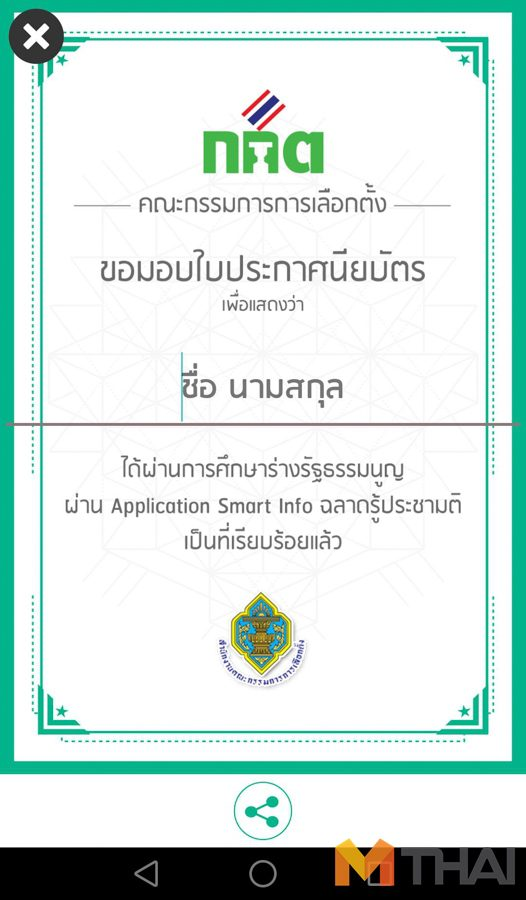 MThai_Tech_KKT_19