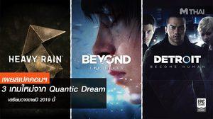 เผยสเปคคอมฯเกม Detroit: Become Human, Beyond Two Souls, Heavy Rain