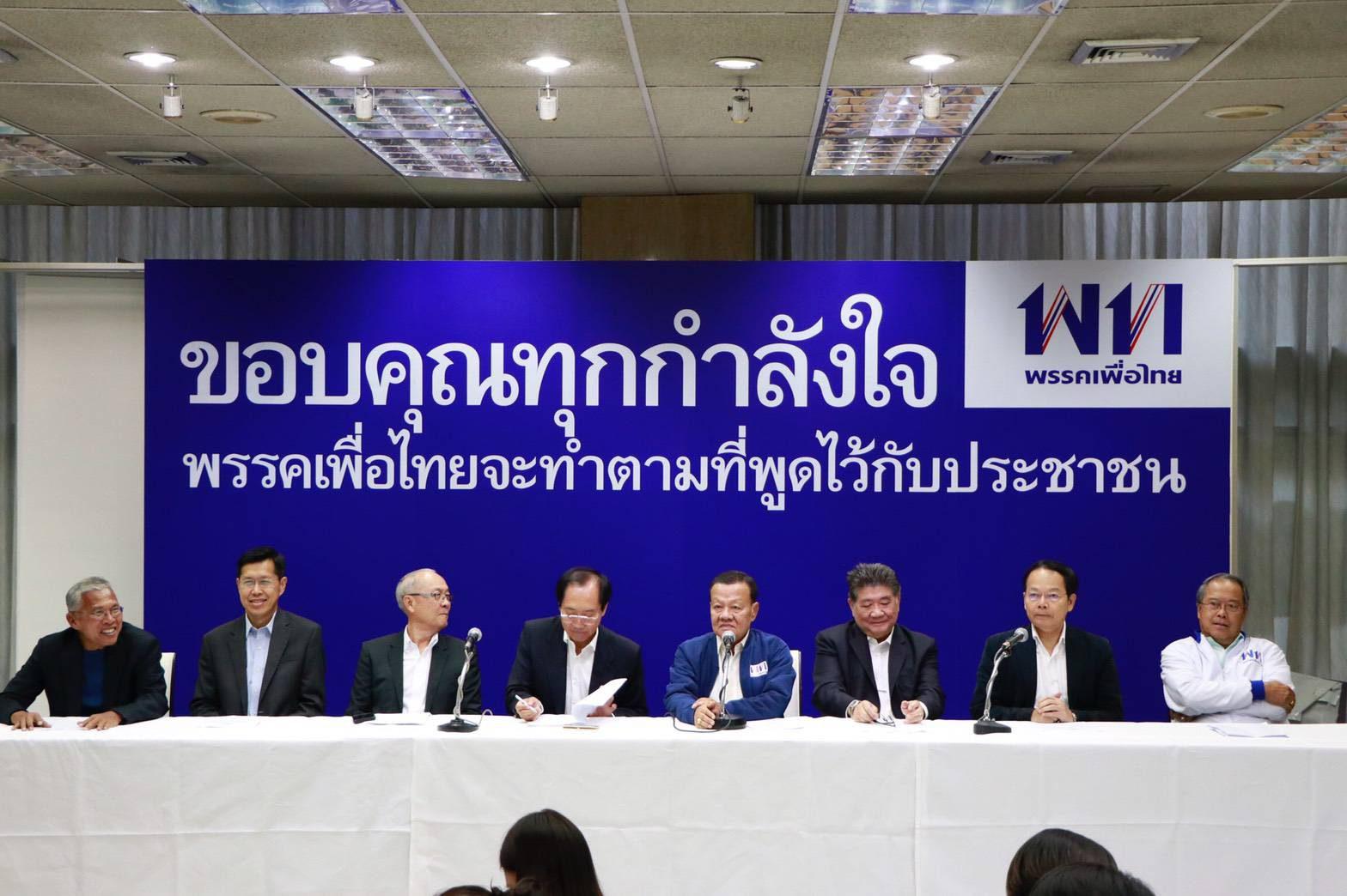 เพื่อไทยแถลง ร้องเปิดเผยผลคะแนนหน่วยเลือกตั้ง-แจงจำนวนบัตรที่เพิ่ม