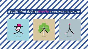 เรียนรู้คำศัพท์ ตัวอักษรภาษาจีน จากภาพและความหมาย