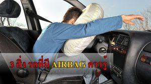 3 สิ่ง รถที่มี AIRBAG ควรรู้