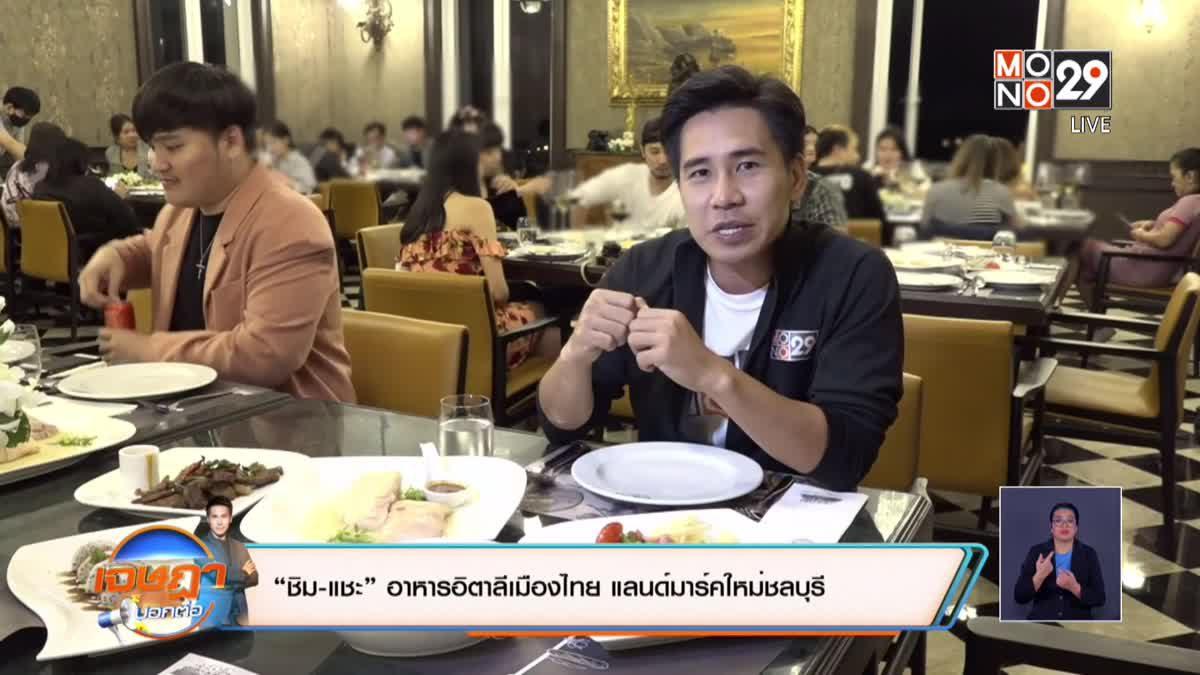 """""""ชิม-แชะ"""" อาหารอิตาลีเมืองไทย   แลนด์มาร์คใหม่ชลบุรี"""