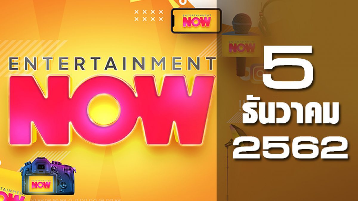 Entertainment Now 05-12-62