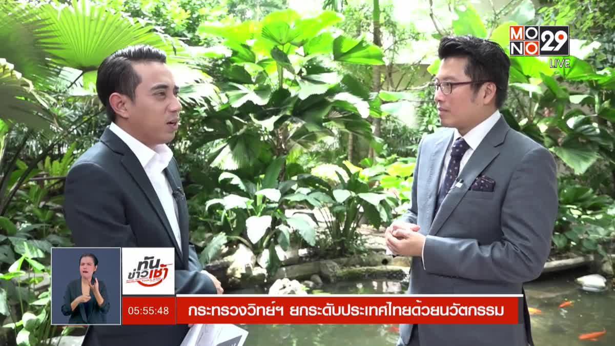 The Morning – กระทรวงวิทย์ฯ  ยกระดับประเทศไทยด้วยนวัตกรรม