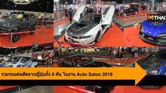 Bangkok Auto Salon 2019 ชู 8 รถแต่งเด็ดจากประเทศญี่ปุ่น เฉพาะงานนี้เท่านั้น
