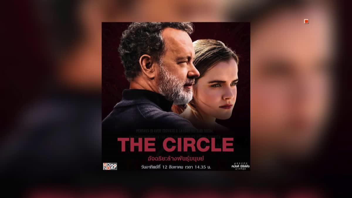 """MONO29 จัดเต็มหนังดีวันหยุด ส่ง """"The Circle"""" ลงจอวันแม่"""