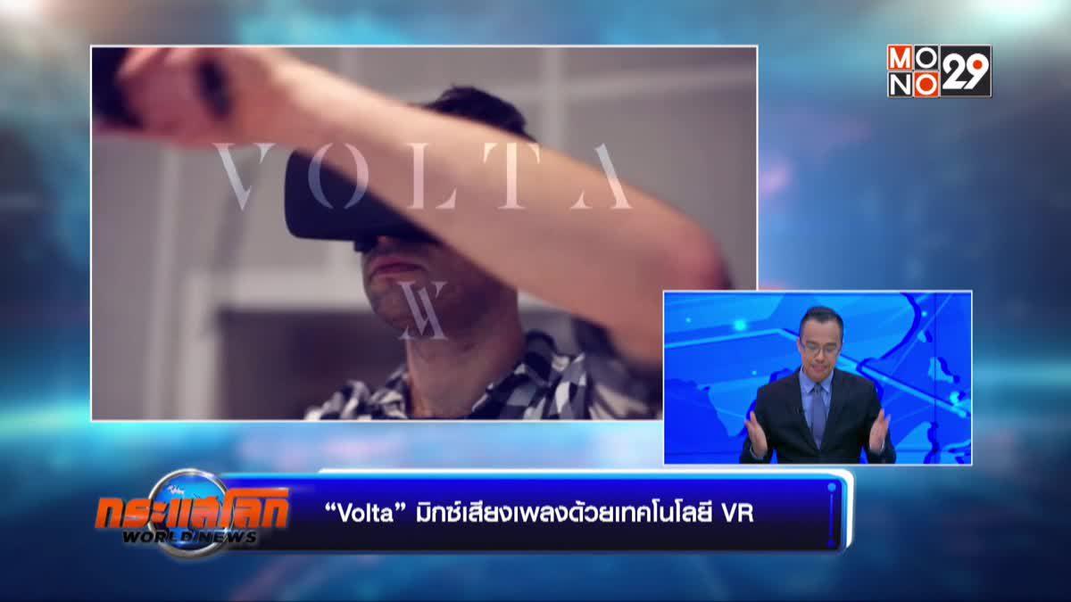 """Volta"" มิกซ์เสียงเพลงด้วยเทคโนโลยี VR"
