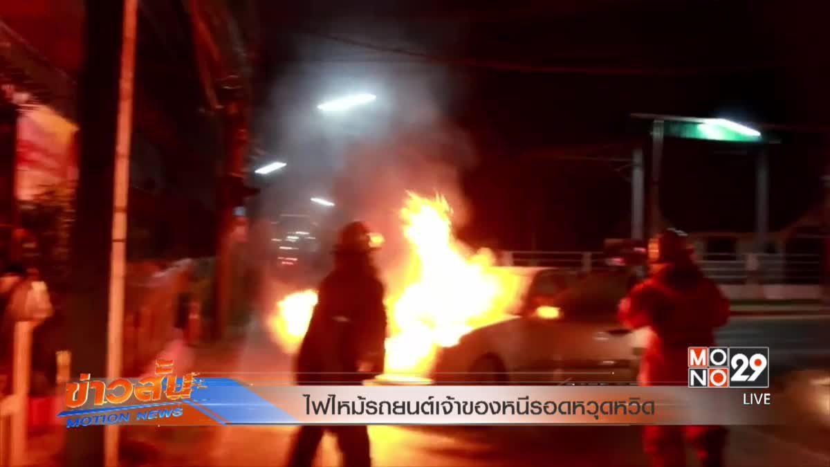 ไฟไหม้รถยนต์เจ้าของหนีรอดหวุดหวิด