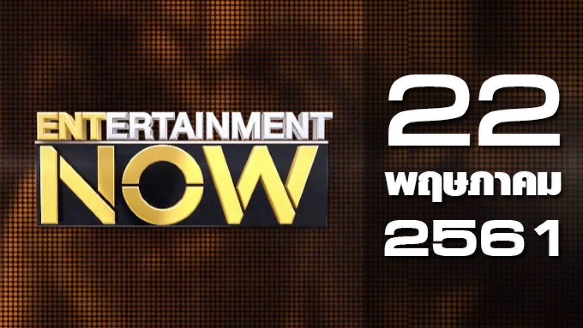 Entertainment Now Break 1 22-05-61