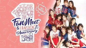 """SWEAT16! ประกาศจัด """"Fanmeet & Fansign"""" ฉลองครบรอบ 1 ปี"""