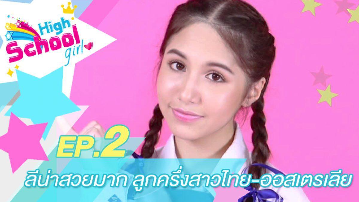 ลีน่าสวยมาก ลูกครึ่งสาวไทย-ออสเตรเลีย