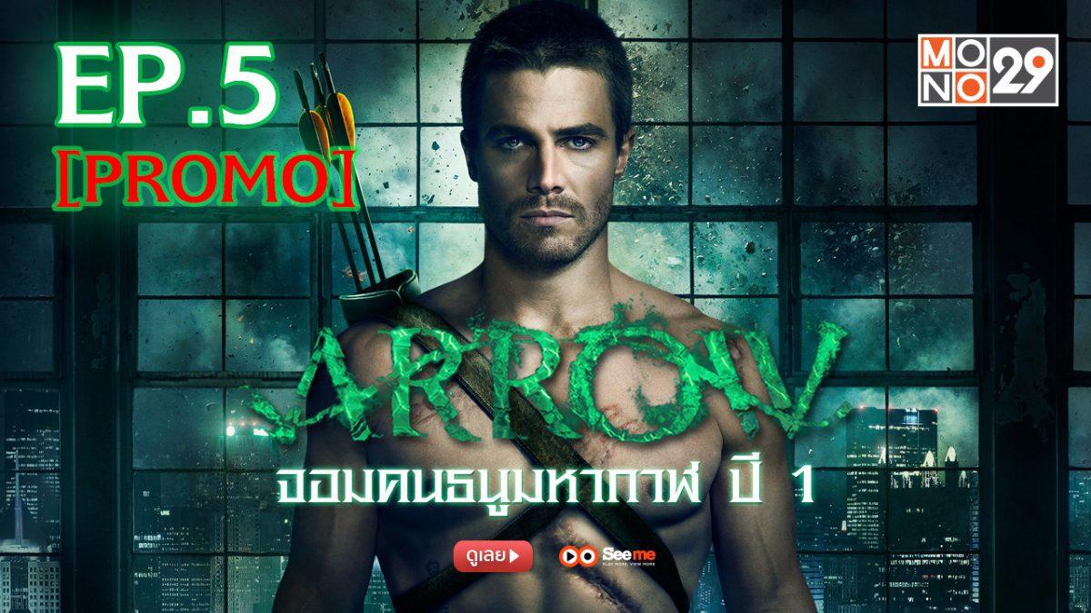 Arrow จอมคนธนูมหากาฬ ปี 1 EP.5 [PROMO]