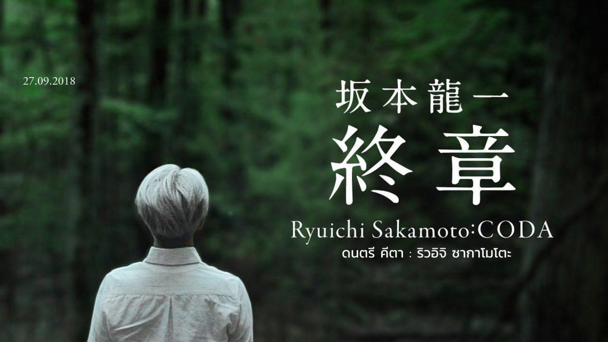 Ryuichi Sakamoto : Coda (หนังตัวอย่างบรรยายไทย)