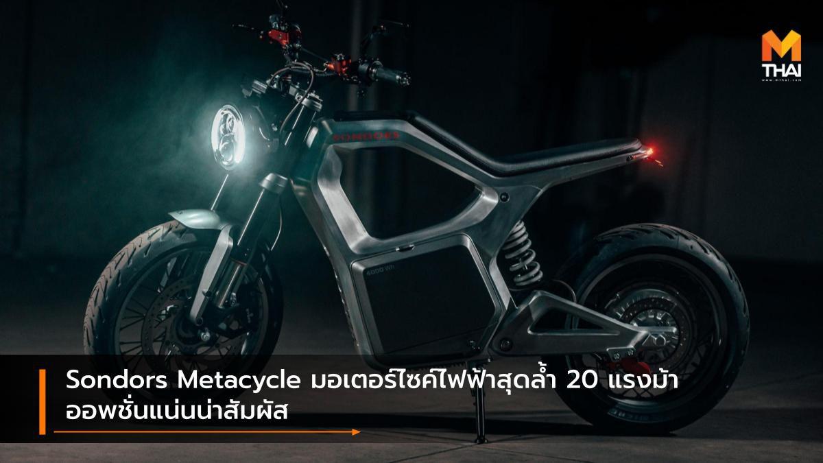 Sondors Metacycle มอเตอร์ไซค์ไฟฟ้าสุดล้ำ 20 แรงม้า ออพชั่นแน่นน่าสัมผัส