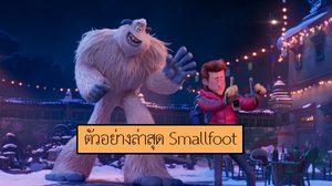 ไม่ได้โกหก!! มิโก พยายามพิสูจน์ว่า สมอลฟุต มีจริง ในตัวอย่างล่าสุด Smallfoot