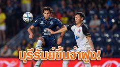 """""""ดิโอโก"""" ซัดเบิ้ล! บุรีรัมย์เปิดรังทุบ ราชนาวี 2-0 ขึ้นจ่าฝูงไทยลีก"""