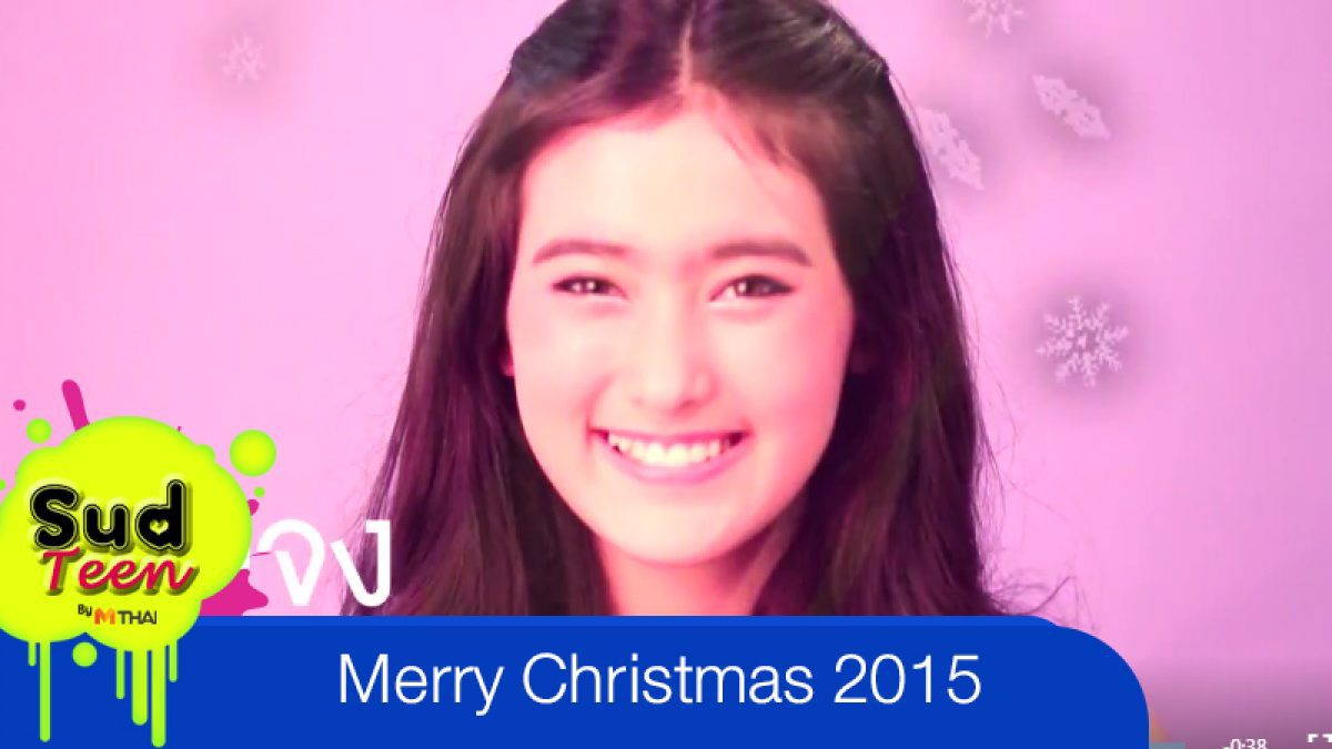 Merry Christmas 2015 high school girl