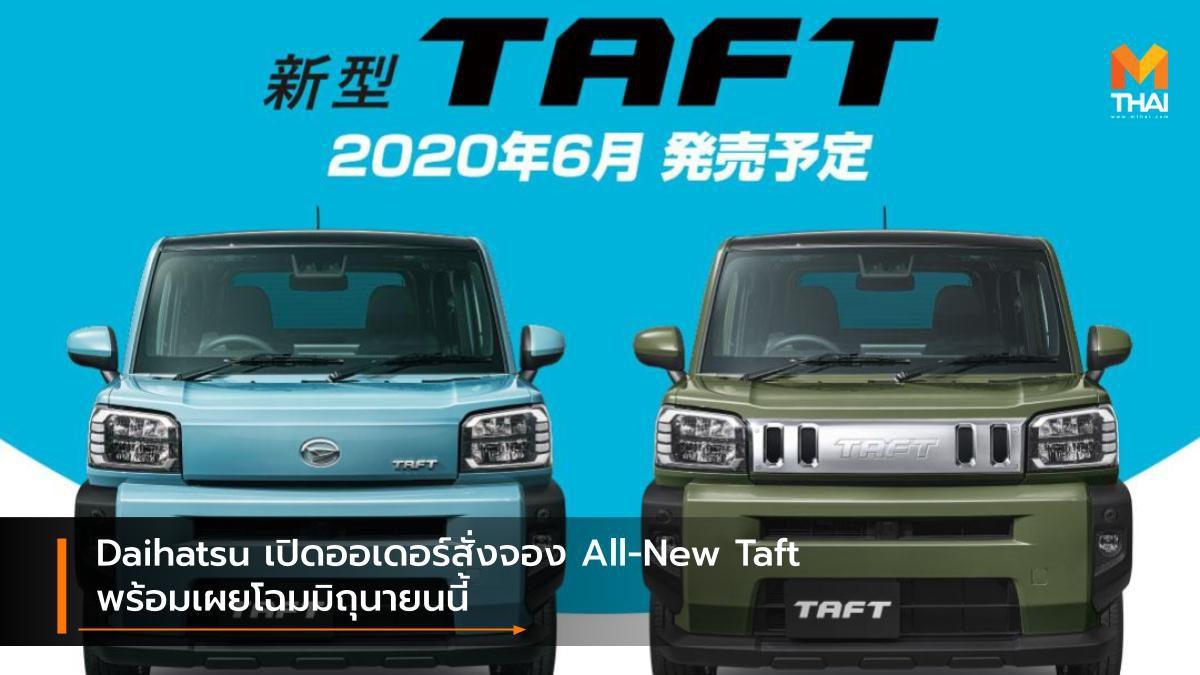 Daihatsu เปิดออเดอร์สั่งจอง All-New Taft พร้อมเผยโฉมมิถุนายนนี้