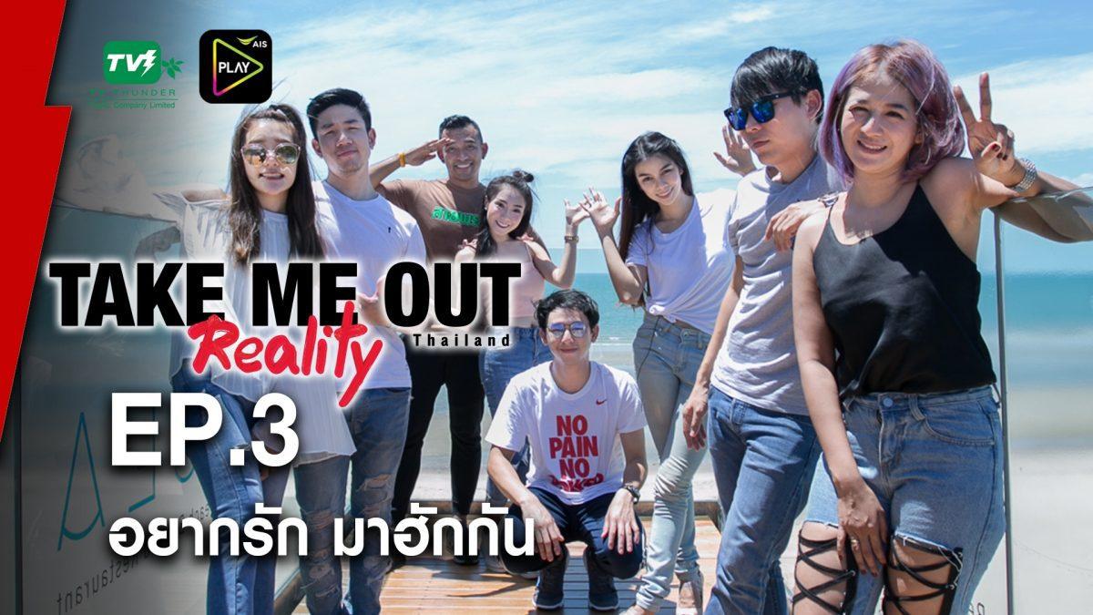 อยากรัก มาฮักกัน - Take Me Out Reality S.2 EP.03 (23 ก.ค.60) FULLHD