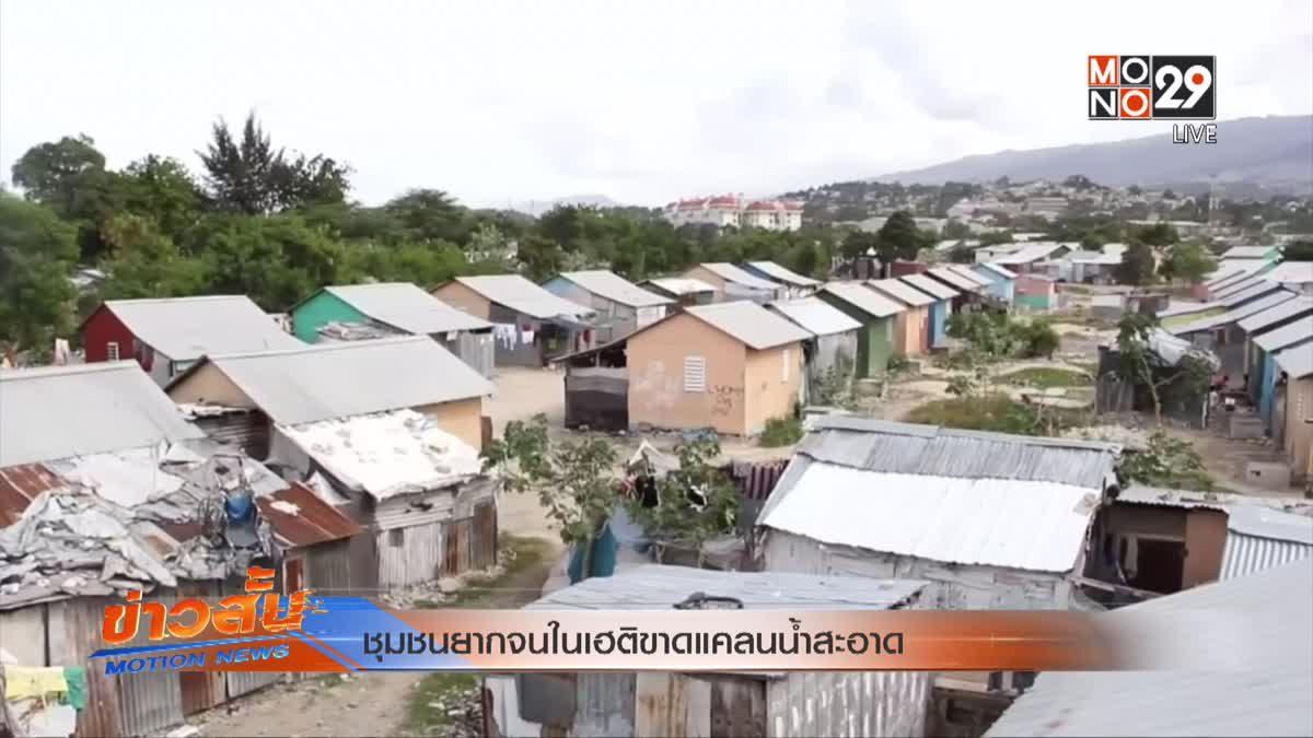 ชุมชนยากจนในเฮติขาดแคลนน้ำสะอาด