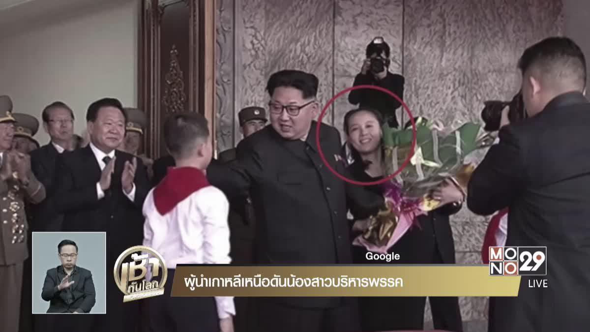 ผู้นำเกาหลีเหนือดันน้องสาวบริหารพรรค