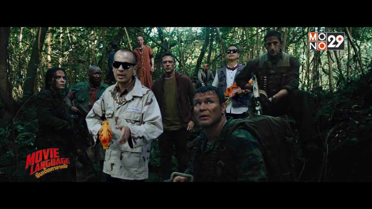 Movie Language ซีนเด็ดภาษาหนัง จากภาพยนตร์เรื่อง Predator