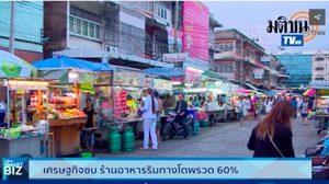 เศรษฐกิจซบ ! ทำคนไทยนิยมทานอาหารริมทางเพิ่มขึ้น
