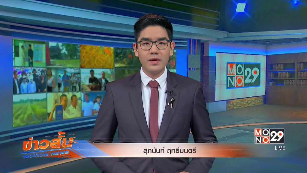 Motion News Break 2 11-03-60