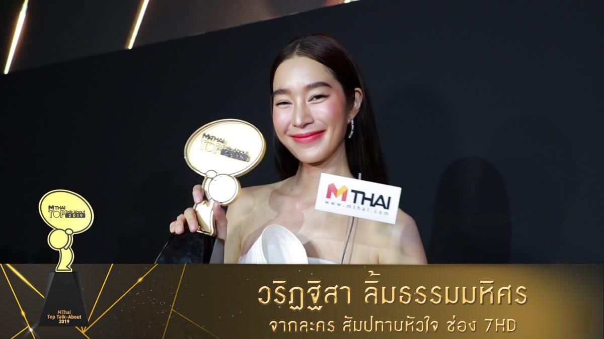 สัมภาษณ์ ฐิสา วริฏฐิสา หลังได้รับรางวัล  Top Talk-About Actress