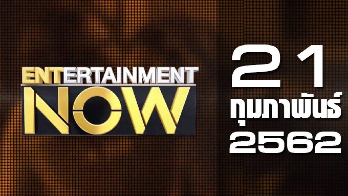 Entertainment Now Break 1 21-02-62