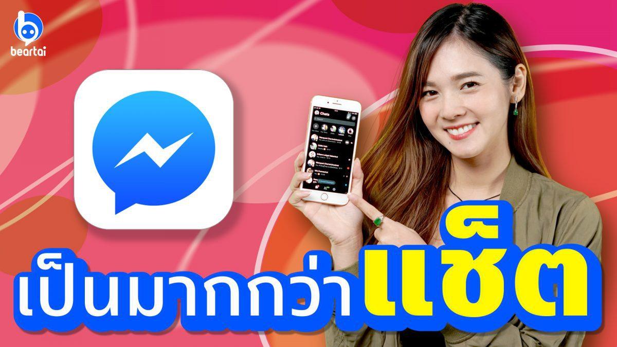 5 เทคนิคเล่น Facebook Messenger ยังไงให้เป็นมากกว่าแช็ต