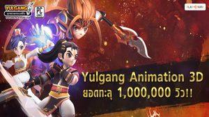 การันตีความปังกับ Yulgang Animation 3D ฝีมือคนไทยทะลุ1,000,000 วิว