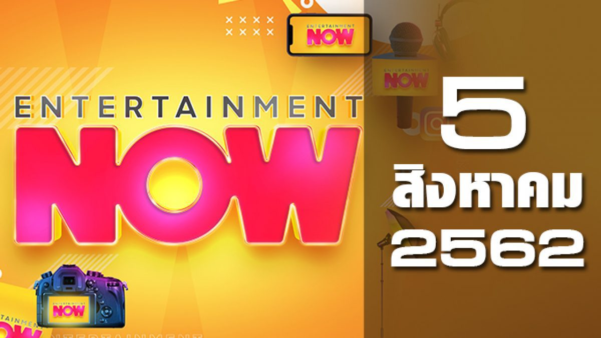 Entertainment Now Break 2 05-08-62