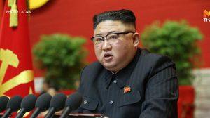 ผู้นำเกาหลีเหนือ ระบุ 5 ปีที่ผ่านมาคือช่วงเวลาแย่ที่สุด