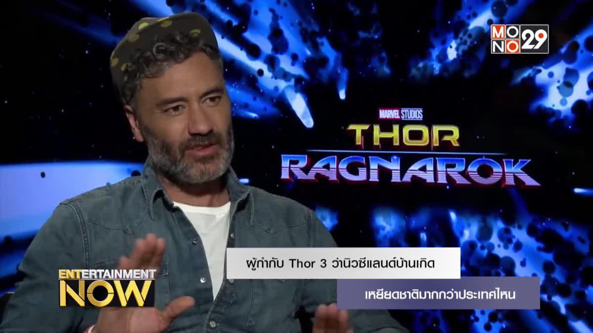 ผู้กำกับ Thor 3 ว่านิวซีแลนด์บ้านเกิด เหยียดชาติมากกว่าประเทศไหน