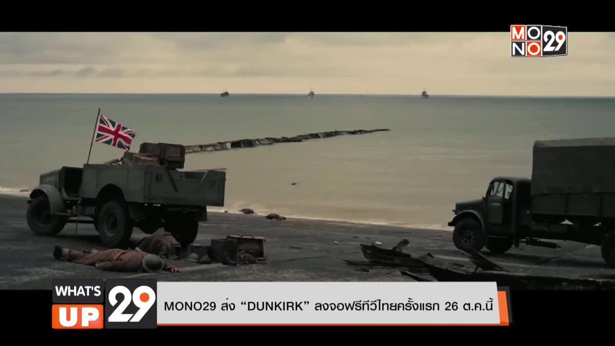 """MONO29 ส่ง """"DUNKIRK"""" ลงจอฟรีทีวีไทยครั้งแรก 26 ต.ค.นี้"""